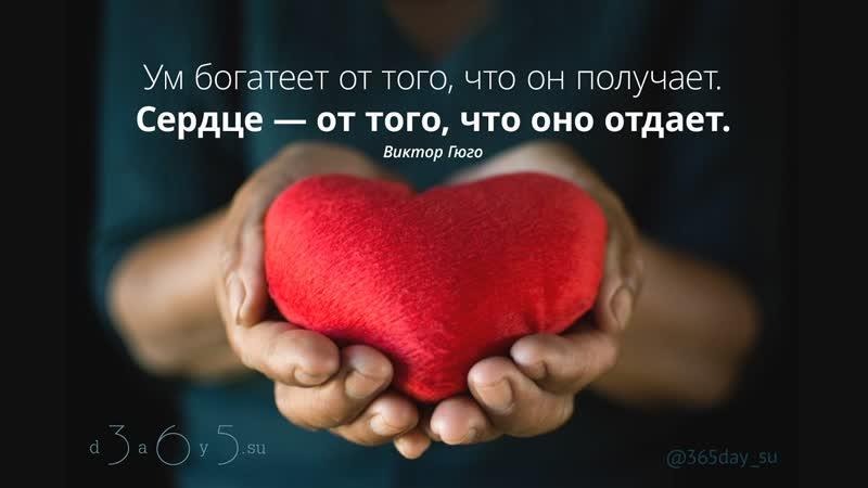Правда это то, во что верит сердце...