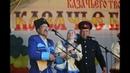 Закрытие фестиваля Казачье Братство АНСАМБЛИ ЗАБАВА ОКТАВА И ЗАВАЛИНКА