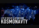 KOSMONAVTY - Live in Moscow - Feat. Arkady Shilkloper