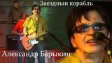 АЛЕКСАНДР БАРЫКИН - СУМЕРКИ ЦВЕТА РУБИНА