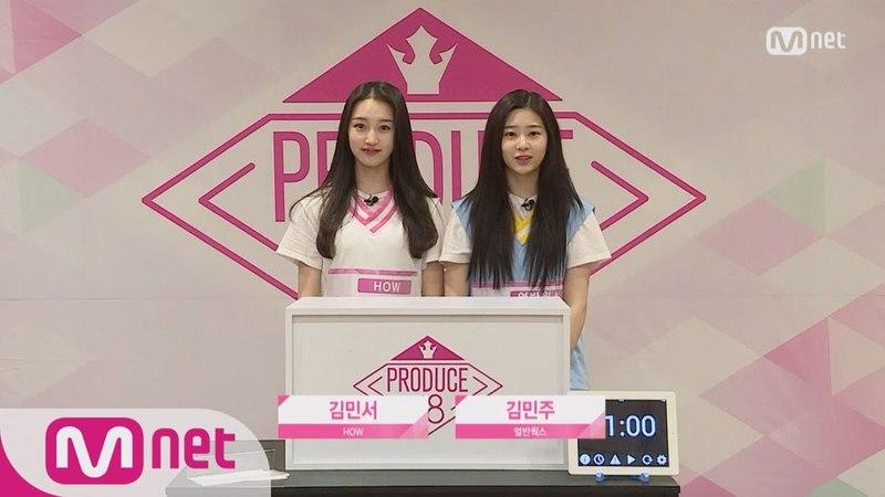 PRODUCE48 48스페셜 히든박스 미션ㅣ김민서 HOW vs 김민주 얼반웍스 180615 EP 0