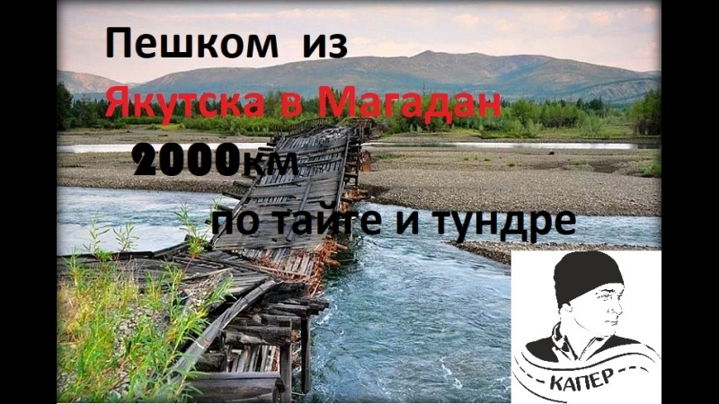 Пешком из Якутска в Магадан