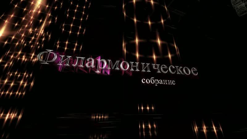 Открытие Х симфонического сезона виртуального концертного зала Свердловской филармонии в Камышловской библиотеке