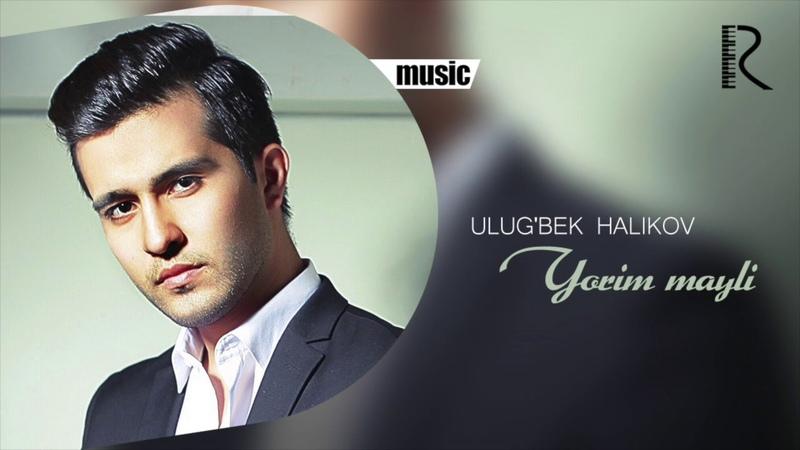 Ulug'bek Halikov - Yorim mayli | Улугбек Халиков - Ёрим майли (music version)