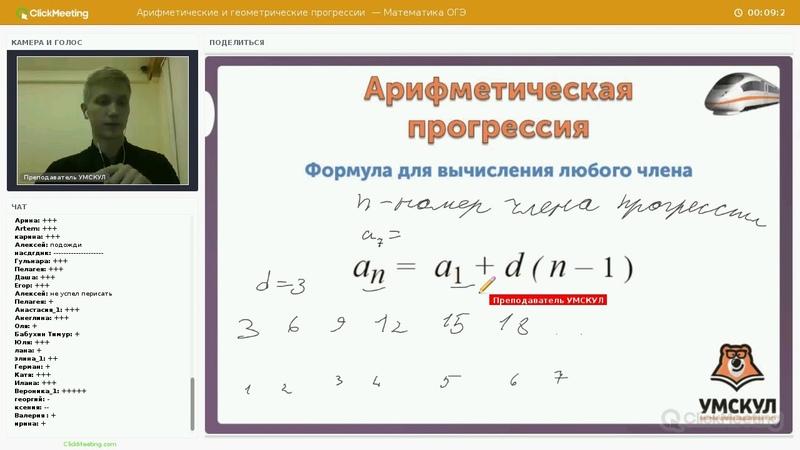 Арифметические и геометрические прогрессии | Математика ОГЭ 2019