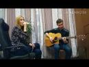 Юлия Брылева - Make me wanna die (кавер на The Pretty Reckless,гитара-Леонид Коцюба, acoustic version, live) 1280x720 3,78Mbps 2