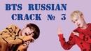 BTS RUSSIAN CRACK № 3