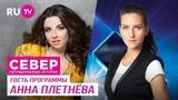Анна Плетнёва в программе «Север. Непридуманные истории»