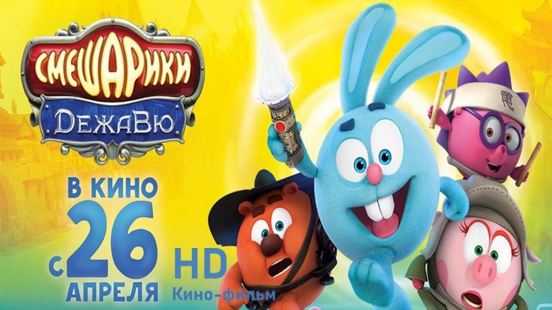 Русский Трейлер HD - Смешарики. Дежавю