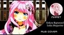 【RUS COVER】Enkou Rapunzel - Rapunzel the Schoolgirl Prostitute - 援交ラプンツェル 【ЛИРЕТ】