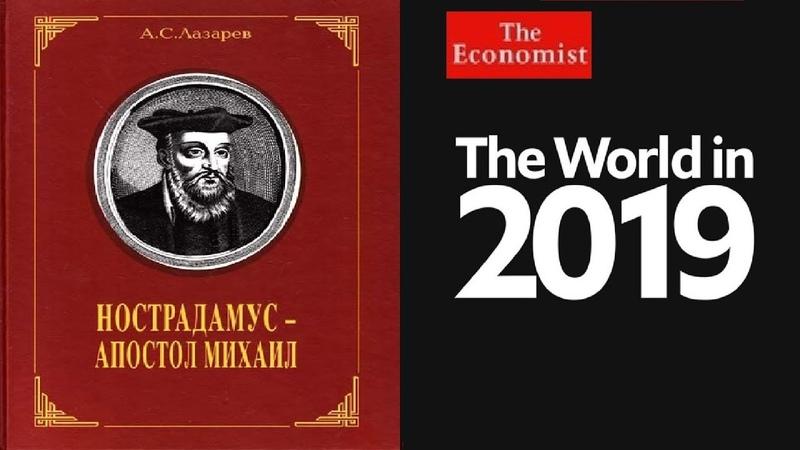 2019 г Нострадамус Франция Украина Выпуск 28 видео альманаха Эдуарда Ходоса от 14 12 2018