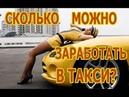 Один день в Такси Максим.