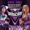 UMICON: фестиваль фантастики, хобби и творчества