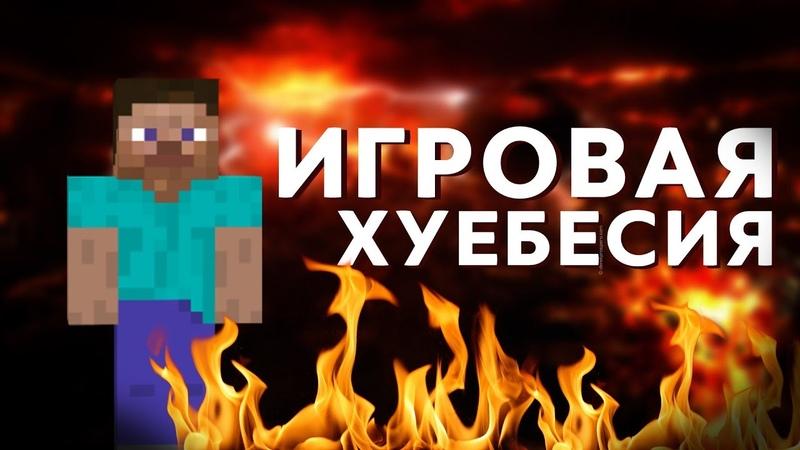 Игровая Хуебесия - Minecraft [ИХ] 1