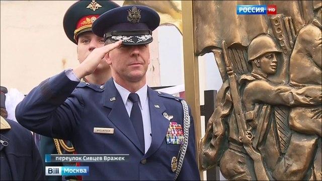 Вести-Москва • В Москве открыта скульптура, посвященная встрече на Эльбе