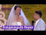 Свадьба Ляшко - Парубий в роли тамады Вечерний Квартал 2018