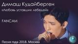 Песня года 2018. Димаш Кудайберген