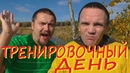 ТРЕНИРОВОЧНЫЙ ДЕНЬ - ДЕНЮХА БУДЕТ 8 октября в 18:00 на канале ЛЮДМУРИК