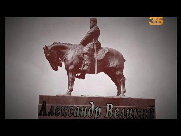 Александр Великий Серия 2 Фильм В С Правдюка