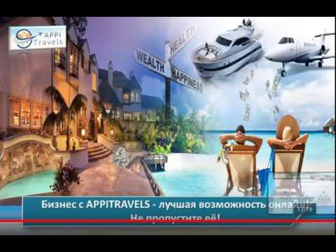 Appi Travels●МАРКЕТИНГ Просто●Щедро●Справедливо