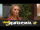 Дворик 11 серия 2010 Мелодрама семейный фильм @ Русские сериалы