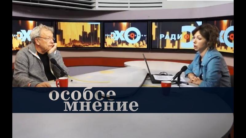 Особое мнение / Виктор Ерофеев 14.09.18