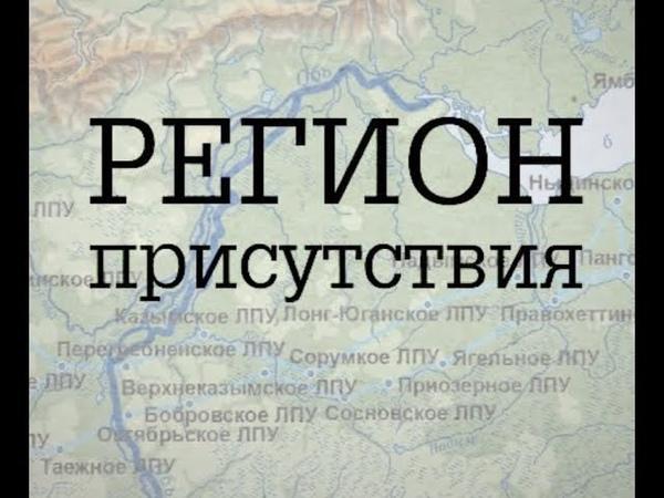 Регион присутствия 43 ая серия Надым