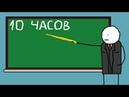H - Водород, O - Кислород, C - Углерод, Я -... (10 hours version) (Official Video)