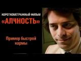 Короткометражный фильм Алчность - пример быстрой кармы