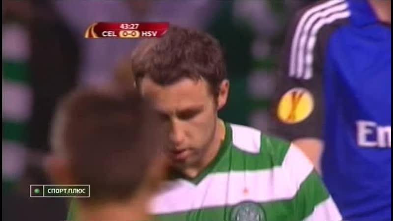 300 EL-2009/2010 Celtic FC - Hamburger SV 0:1 (22.10.2009) HL