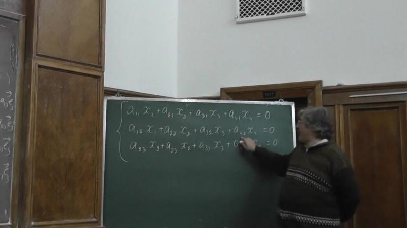 41. Размерность векторного пространства.