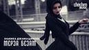 Эльбика Джамалдинова Мерза безам Чеченские песни