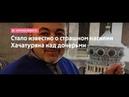Прокурор признал насилие Хачатуряна над дочерьми 20 08 18