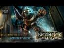 Прохождение Bioshock часть 1 Прибытие в Восторг