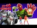 Go Go Heroes  •  ХАЛК превращается в ЧЕЛОВЕКА ПАУКА, ЖЕЛЕЗНОГО ЧЕЛОВЕКА и ОПТИМУСА ПРАЙМА!