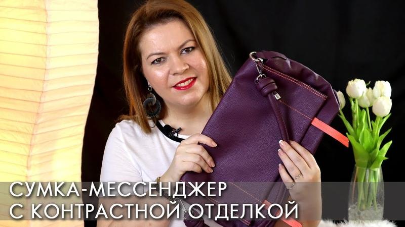 СУМКА МЕССЕНДЖЕР с контрастной отделкой 37693 Орифлэйм Ally Messy Bag