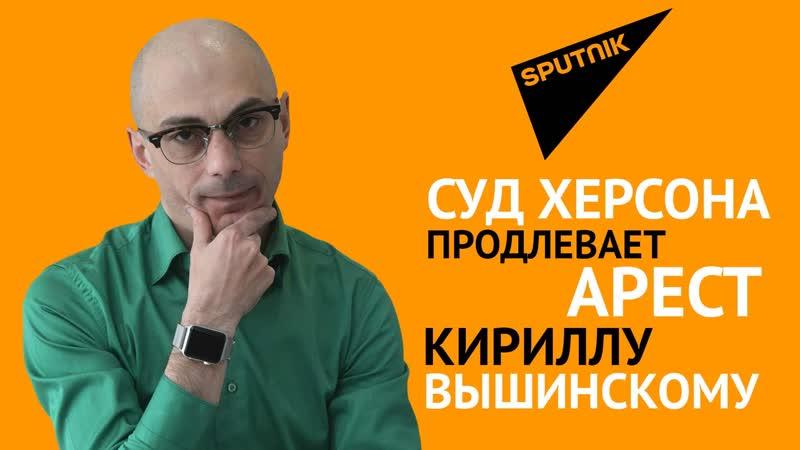 Суд Херсона продлевает арест Кириллу Вышинскому