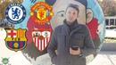Lucky ставка Прогноз на футбол Челси Манчестер Юнайтед Барселона Севилья