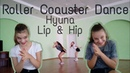 Roller Coaster Dance HyunA 현아- Lip Hip dance cover by Charge X3