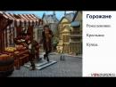 14 Формирование средневековых городов