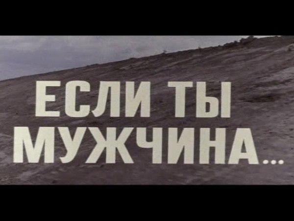 Если ты мужчина (1971) Киноповесть