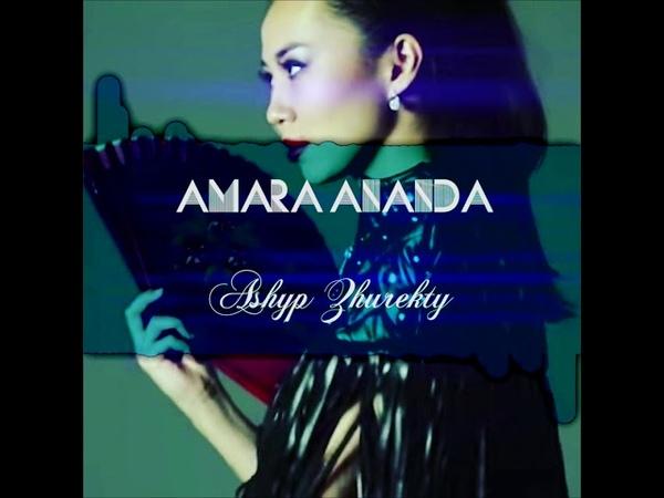 AMARA ANANDA - Ashyp zhurekty (Prod.by SKU)