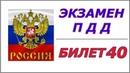 Билет № 40. Экзамен ПДД России.