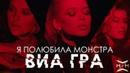 ВИА ГРА – «Я полюбила монстра»