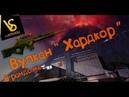LukaShow Warface / ЛукаШоу - Вулкан Хардкор в быстрой игре за снайпера. Пройдём ли