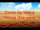 Nusha Нюша Эта ночь кавер cover Velira