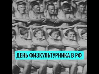 День физкультурника в России