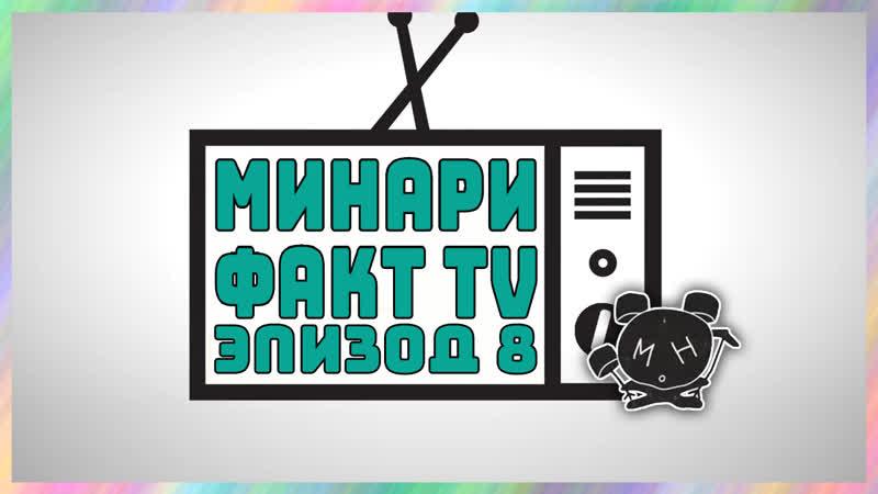 MInari Fact TV EP. 8 (рус. суб)