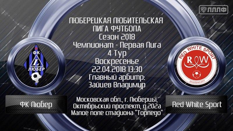22.04.2018. Сезон 2018. Чемпионат. Первая Лига. 4 Тур. ФК Любер 11:4 Red White Sport.