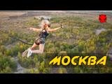 Москва. Прыжки с веревкой.